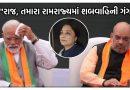 એક ગુજરાતણ કવિયત્રીનું PM મોદીને આહવાન…