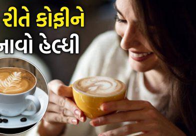 જો તમે રોજ કોફી પીતા હોવ તો આ 7 વસ્તુઓ ધ્યાનમાં રાખો, નહિં તો થશે ભયંકર નુકશાન