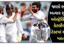 Ind vs Aus: મેલબોર્નમાં ભારતે રચ્યો ઈતિહાસ, ઓસ્ટ્રેલિયાને 8 વિકેટે હરાવ્યું, ભારતે એડિલેડમાં મળેલી હારનો બદલો લીધો