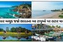ભારતમાં આવેલા છે આ કુદરતી સૌંદર્યથી ભરપુર ટાપુઓ, જેમાં ખાસ લેજો ગુજરાતમાં આવેલા આ ટાપુની મુલાકાત