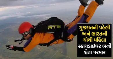 ગુજરાતની દિકરીએ વગાડ્યો દુનિયામાં ડંકો, 15 હજાર ફૂટની ઉંચાઈ પરથી માર્યો કૂદકો