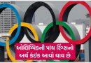 તમે બધા ઓલિમ્પિકની પાંચ રિંગ્સ જુઓ તો છો પણ શું એનો અર્થ ખબર છે? તો અહીં જાણો લો પુરેપુરો ઈતિહાસ